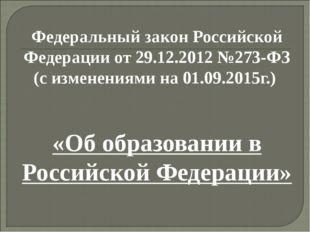 Федеральный закон Российской Федерации от 29.12.2012 №273-ФЗ (с изменениями н