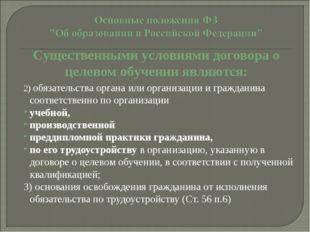 2) обязательства органа или организации и гражданина соответственно по органи