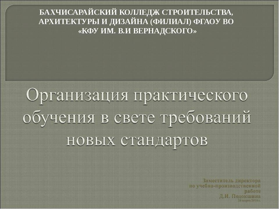 БАХЧИСАРАЙСКИЙ КОЛЛЕДЖ СТРОИТЕЛЬСТВА, АРХИТЕКТУРЫ И ДИЗАЙНА (ФИЛИАЛ) ФГАОУ ВО...