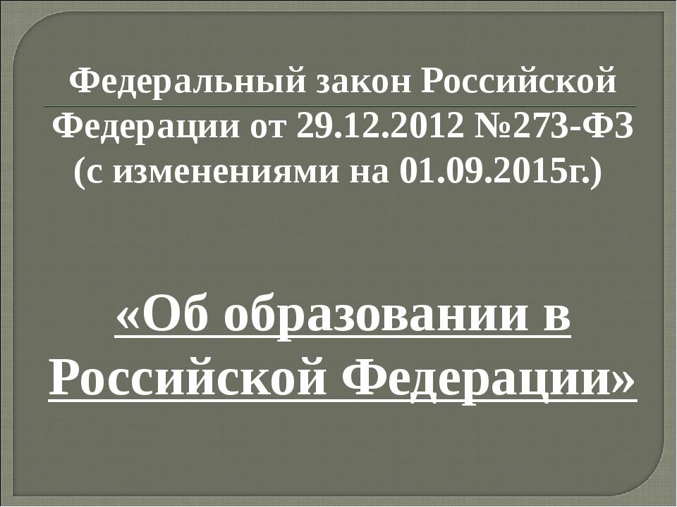 Федеральный закон Российской Федерации от 29.12.2012 №273-ФЗ (с изменениями н...