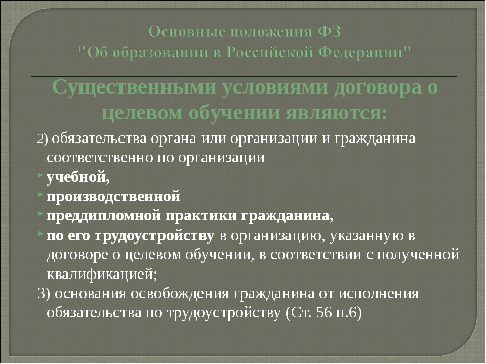 2) обязательства органа или организации и гражданина соответственно по органи...