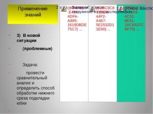 Применение знаний 3) В новой ситуации (проблемные) Задача: провести сравнител