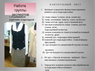 Работа группы экспертов с отшиваемым изделием (подкладкой юбки) К О Н Т Р О Л