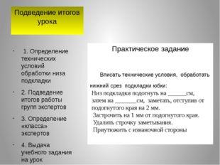 Подведение итогов урока Практическое задание Вписать технические условия, обр