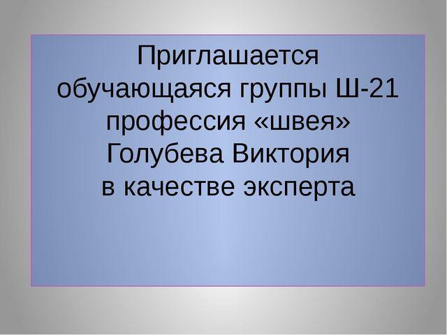 Приглашается обучающаяся группы Ш-21 профессия «швея» Голубева Виктория в кач...