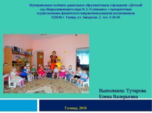 Муниципальное казённое дошкольное образовательное учреждение «Детский сад общ