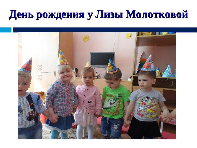 День рождения у Лизы Молотковой