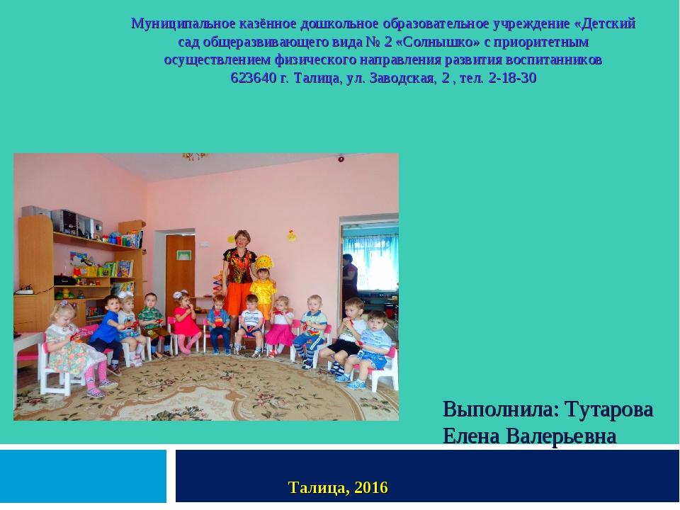 Муниципальное казённое дошкольное образовательное учреждение «Детский сад общ...
