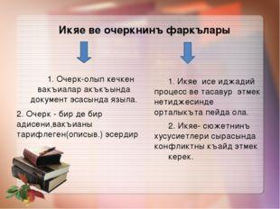 1. Очерк-олып кечкен вакъиалар акъкъында документ эсасында языла. Икяе ве оче
