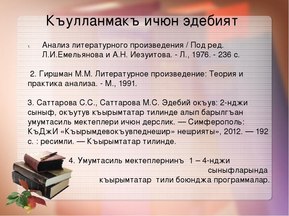 Къулланмакъ ичюн эдебият Анализ литературного произведения / Под ред. Л.И.Еме...