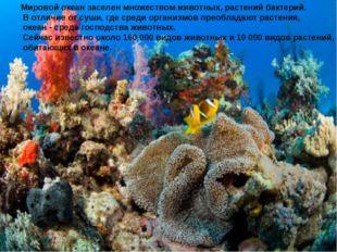Мировой океан заселен множеством животных, растений бактерий. В отличие от су