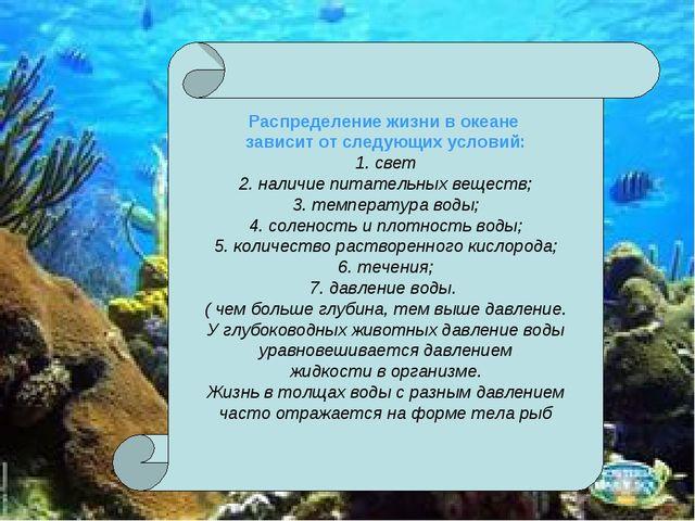 Распределение жизни в океане зависит от следующих условий: 1.свет 2. наличие...