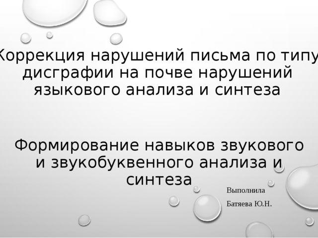 Коррекция нарушений письма по типу дисграфии на почве нарушений языкового ана...