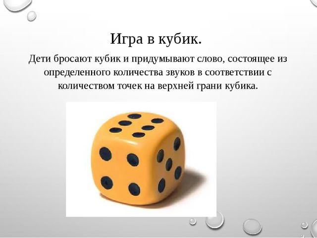Игра в кубик. Дети бросают кубик и придумывают слово, состоящее из определенн...