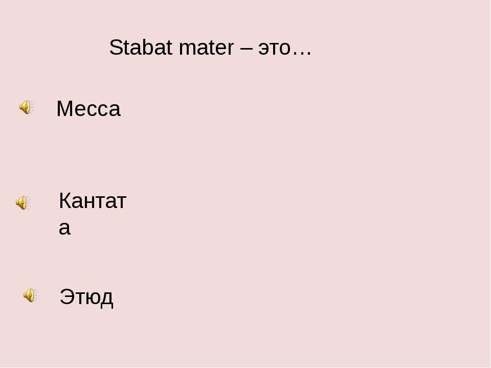 Stabat mater – это… Месса Кантата Этюд