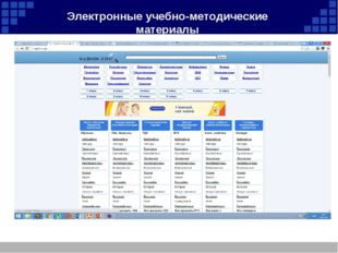 Электронные учебно-методические материалы