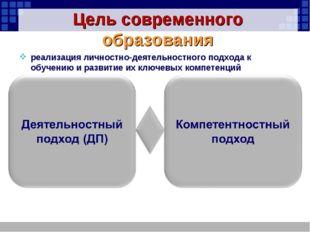 реализация личностно-деятельностного подхода к обучению и развитие их ключевы