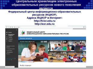 Федеральный центр информационно-образовательных ресурсов (ФЦИОР). Адреса ФЦИО