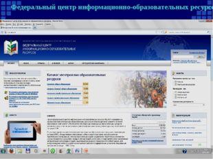 Федеральный центр информационно-образовательных ресурсов (ФЦИОР)http://fcior.
