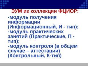 ЭУМ из коллекции ФЦИОР: -модуль получения информации (Информационный, И - ти