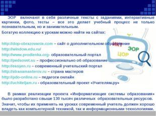 ЭОР включают в себя различные тексты с заданиями, интерактивные картинки, фо