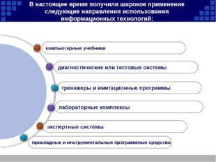 В настоящее время получили широкое применение следующие направления использов