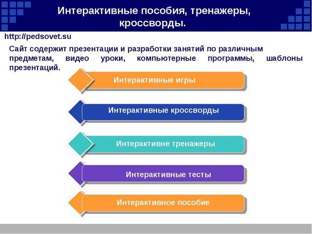 Интерактивные пособия, тренажеры, кроссворды. http://pedsovet.su Сайт содержи...