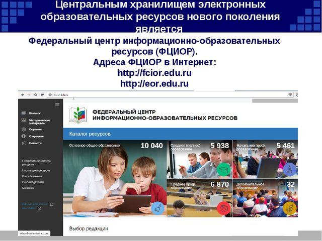 Федеральный центр информационно-образовательных ресурсов (ФЦИОР). Адреса ФЦИО...