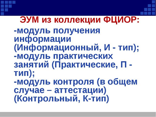 ЭУМ из коллекции ФЦИОР: -модуль получения информации (Информационный, И - ти...
