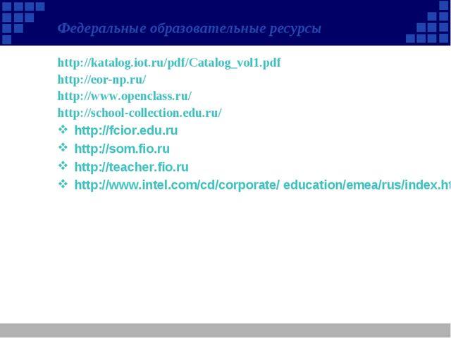 Федеральные образовательные ресурсы http://katalog.iot.ru/pdf/Catalog_vol1.pd...