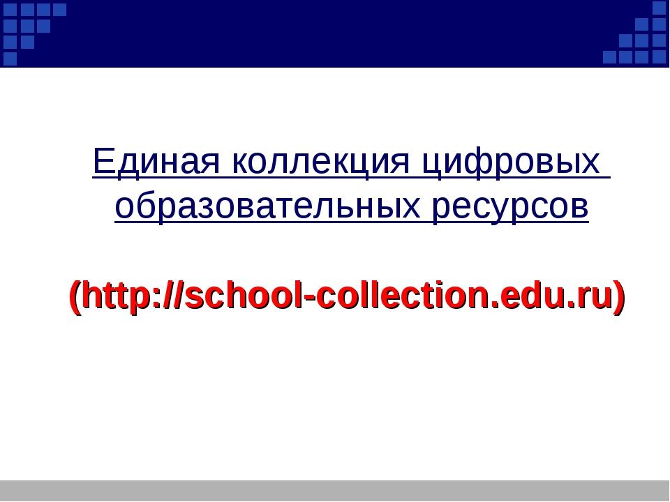 Единая коллекция цифровых образовательных ресурсов (http://school-collection....