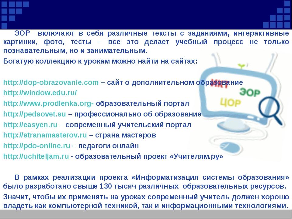 ЭОР включают в себя различные тексты с заданиями, интерактивные картинки, фо...