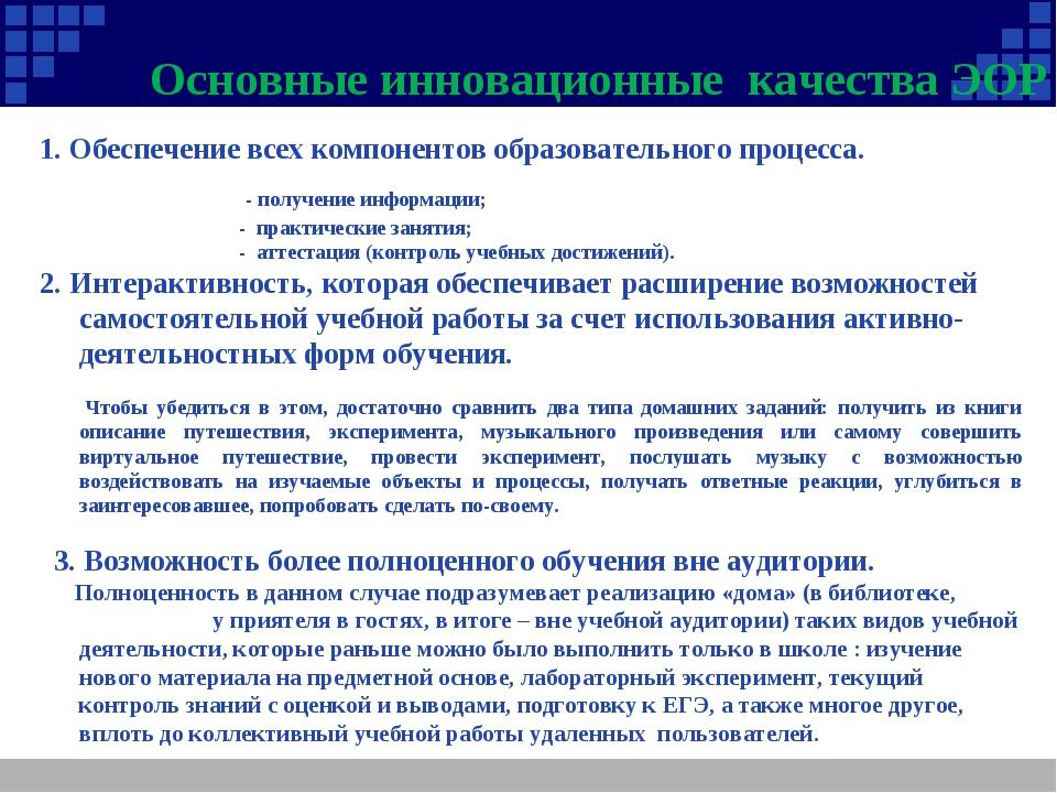 Основные инновационные качества ЭОР 1. Обеспечение всех компонентов образоват...
