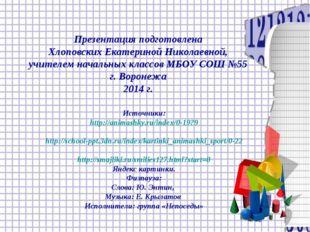 Презентация подготовлена Хлоповских Екатериной Николаевной, учителем начальны
