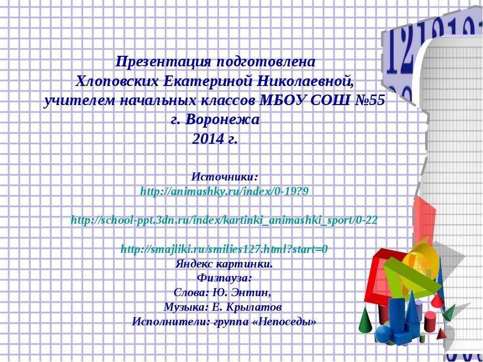 Презентация подготовлена Хлоповских Екатериной Николаевной, учителем начальны...