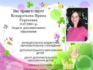 Вас приветствует Кондратьева Ирина Сергеевна 11.07.1984 г.р. Педагог дополнит