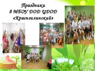 Праздники в МБОУ ДОД ЦДОД «Красноглинский»