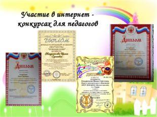 Участие в интернет - конкурсах для педагогов
