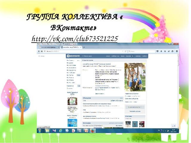 ГРУППА КОЛЛЕКТИВА «ВКонтакте» http://vk.com/club73521225