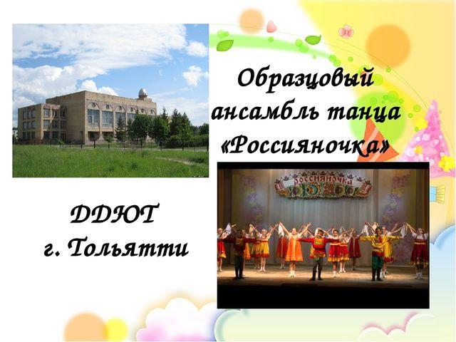 Образцовый ансамбль танца «Россияночка» ДДЮТ г. Тольятти
