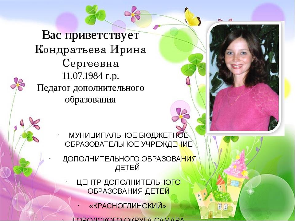 Вас приветствует Кондратьева Ирина Сергеевна 11.07.1984 г.р. Педагог дополнит...