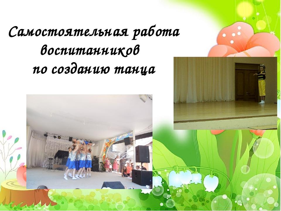 Самостоятельная работа воспитанников по созданию танца
