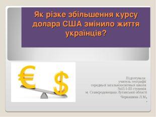 Як різке збільшення курсу долара США змінило життя українців? Підготувала: уч