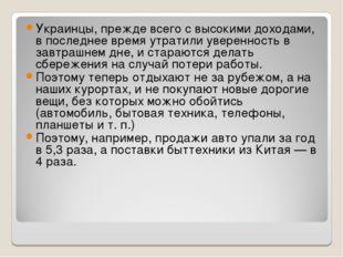 «Нет уверенности в завтрашнем дне» Украинцы, прежде всего с высокими доходам