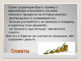 Советы Совет украинцам брать пример с европейцев и экономить на всем: покупа