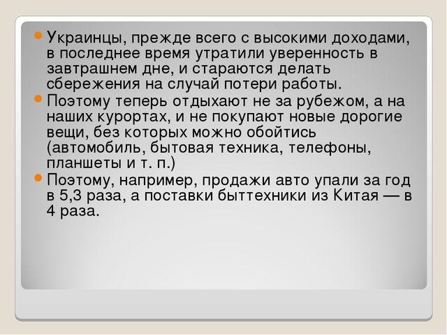 «Нет уверенности в завтрашнем дне» Украинцы, прежде всего с высокими доходам...
