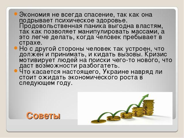 Советы Экономия не всегда спасение, так как она подрывает психическое здоров...