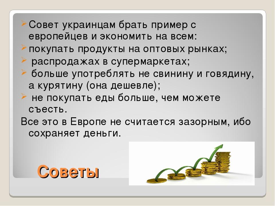 Советы Совет украинцам брать пример с европейцев и экономить на всем: покупа...