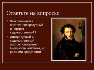 Ответьте на вопросы: Чем отличается портрет литературный и портрет художестве