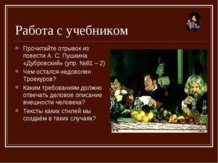 Работа с учебником Прочитайте отрывок из повести А. С. Пушкина «Дубровский» (